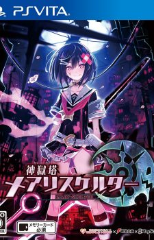 kangokutou-mary-skelter