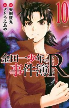 Kindaichi Shounen no Jikenbo Returns