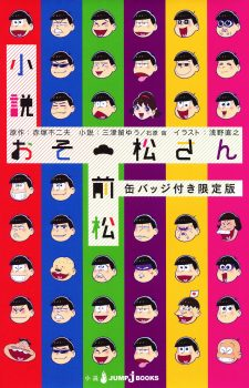 Osomatsu-san- The Novel