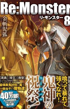 kimi-no-na-wa--560x271 Top 10 Light Novel Ranking [Weekly Chart 08/09/2016]