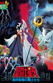 Saint Seiya Movie 4 Warriors of the Final Holy Battle dvd