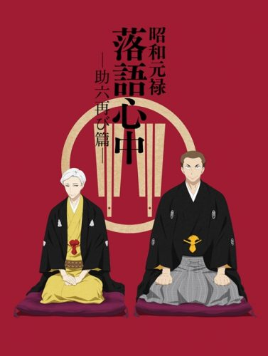 Shouwa-Genroku-Rakugo-Shinjuu-2nd-Season-Key-Visual-1-377x500 [El flechazo de Honey] 5 características destacadas de Youtarou Yuurakutei (Shouwa Genroku Rakugo Shinjuu)