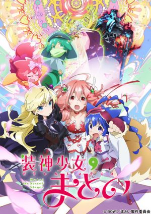 Soushin-Shoujo-Matoi-Key-Visual-2-300x424 Soushin Shoujo Matoi? Yay or Nay? Three Episode Impression Revealed!
