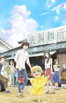Udon no Kuni no Kiniro Kemari Key Visual 4