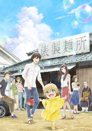 Udon-no-Kuni-no-Kiniro-Kemari-dvd-300x405 6 Animes parecidos a Udon no Kuni no Kiniro Kemari (Poco's Udon World)