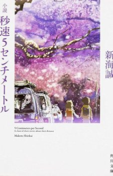 5 Centimeters per Second- The Novel