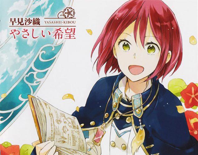 Akagami-no-Shirayuki-hime-dvd-300x426 6 Anime Like Akagami no Shirayuki-hime (Snow White with the Red Hair) [Updated Recommendations]