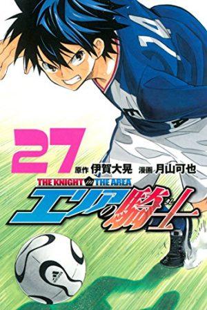 Area no Kishi manga
