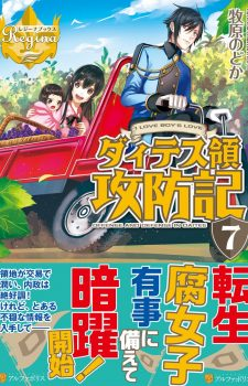 kagerou-project-560x358 Top 10 Light Novel Ranking [Weekly Chart 09/13/2016]