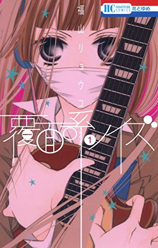 Fukumenkei-Noise-wallpaper Top 10 Anime Characters You Want To Be in A Band With [Updated]