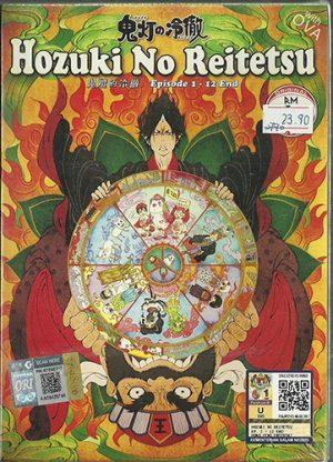 Hoozuki no Reitetsu dvd