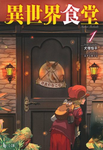 Isekai-Shokudou-Capture Isekai Shokudou (Restaurant to Another World) Review - A Recipe For Relaxation