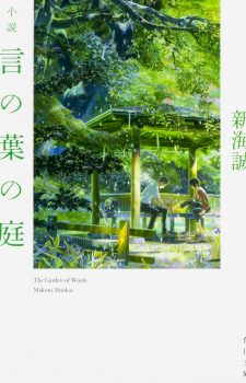 Kotonoha no Niwa- The Novel