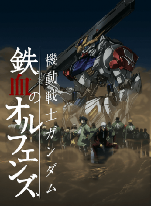 Mobile Suit Gundam Iron-Blooded Orphans season 2 dvd