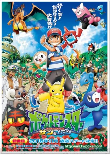 Pokemon-Sun-and-Moon-Anime-Key-Visual-357x500 Pokemon Sun & Moon Anime Announced!