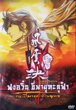 Top 10 Chinese Anime Best Recommendations
