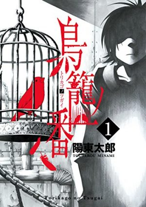 Doubt-manga-300x430 6 Manga Like Doubt [Recommendations]