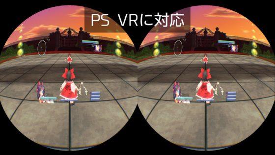 Touhou-Koubutou-V-VR-225x350 Touhou Koubutou V PS VR To Be Released in November