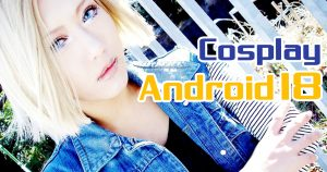 android-18-cosplay-facebook-eyecatch-1200x630