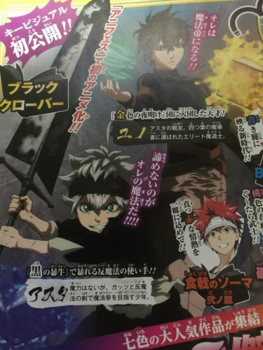 black-clover Black Clover Anime 1st Visual Revealed