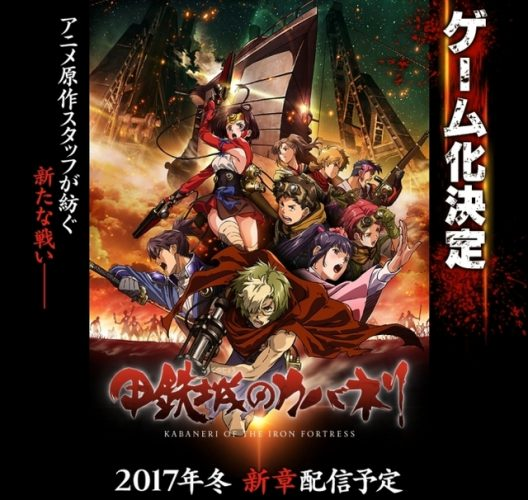 Kabaneri-wallpaper-20160818041412-560x334 Koutetsujou no Kabaneri Game to Act as Anime Sequel