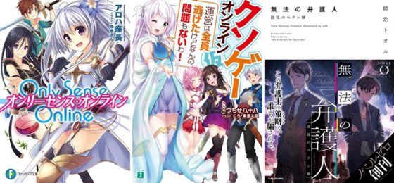 light-novel-chart-560x494 Find the Perfect Light Novel for You! [Yes/No Flowchart]