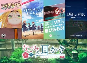 Top 5 Anime VR Apps According to Japanese Fans