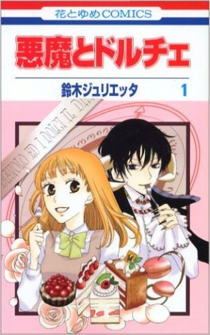 Hana-to-Akuma-manga-300x470 6 Manga Like Hana to Akuma [Recommendations]