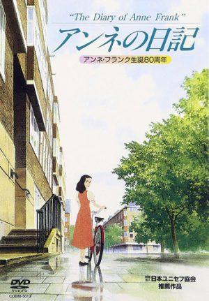anne-no-nikki-dvd
