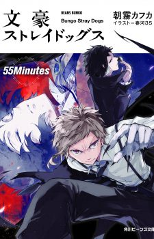 bungou-stray-dogs-55-minutes