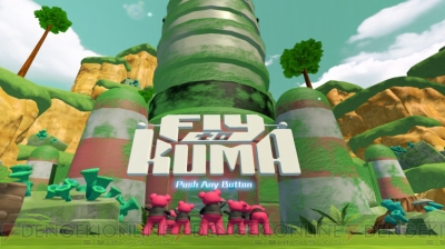 Fly-to-kuma-1 Unique VR Puzzle Game, Fly to KUMA, Announced for Playstation