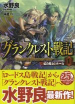 Grancrest Senki To Become A New Anime Series!