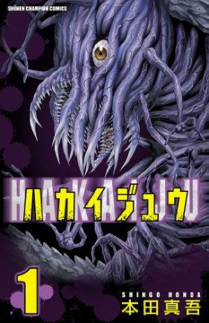 Hakaijuu-wallpaper Top 10 Monster Manga [Best Recommendations]