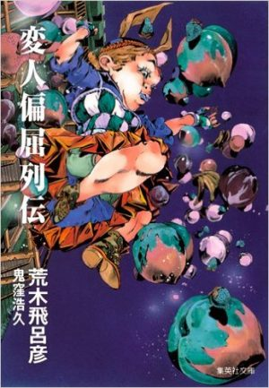 JoJo-no-Kimyou-na-Bouken-manga-wallpaper-2-606x500 Top Manga by Hirohiko Araki [Best Recommendations]