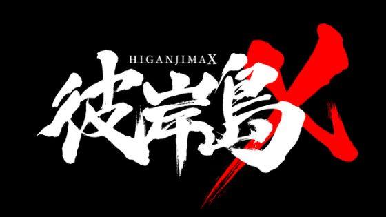 Higanjima-X-560x315 Higanjima X Short Anime Announced!
