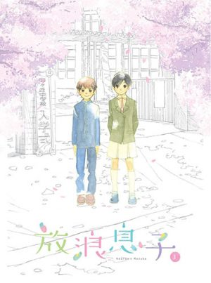hourou-musuko-dvd