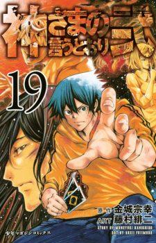 kamisama-no-iutoori-ni-19