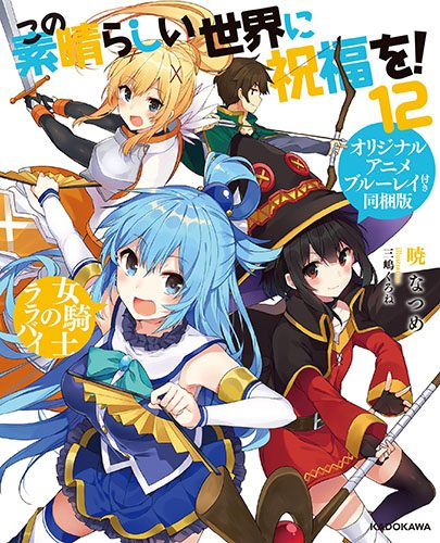 Kono-Subarashii-Sekai-ni-Shukufuku-wo-novel-Wallpaper-1-405x500 Top 10 Fantasy Light Novels [Best Recommendations]