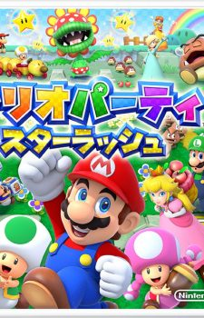 mario-party-star-dash-3ds