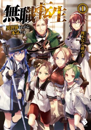 Mushoku-Tensei-manga-300x425 When You're Reincarnated as a Baby with The Mind of an Adult Can You Still Get a Harem? Or Mushoku Tensei: Jobless Reincarnation!
