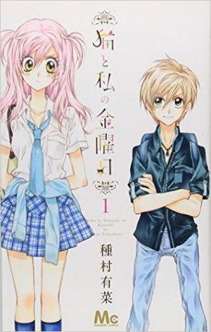 neko-to-watashi-no-kinyoubi-manga