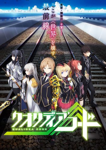 qualidea-code-wallpaper-700x508 Qualidea Code Review – Will You Fight For Their Reality or Yours?