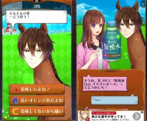 Uma-no-Prince-sama-560x307 Uma no Prince-sama: Horse Dating Otome Game Now Out