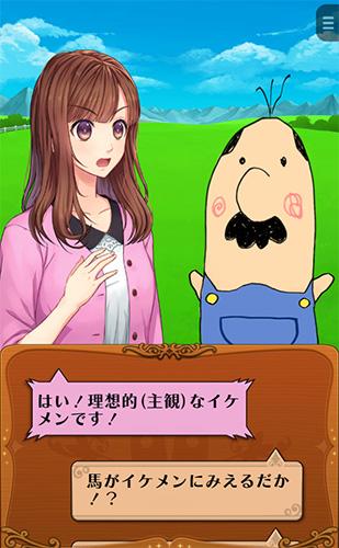 uma-no-prince-sama-capture-story-1