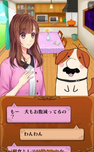 uma-no-prince-sama-capture-story-2