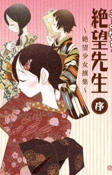 Mafuyu-Hayashi-Hatsukoi-Monster-1-700x453 Top 10 Stalking Characters in Anime