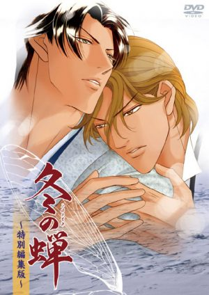Dakaretai-Otoko-1i-ni-Odosareteimasu.-Wallpaper-500x500 Top 10 Yaoi Anime [Updated Best Recommendations]