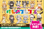 Kemono Friends Smartphone App Green-lit for Anime Series!