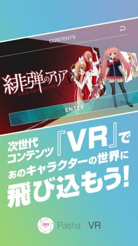 5-anime-vr-apps-560x403 Top 5 Anime VR Apps According to Japanese Fans