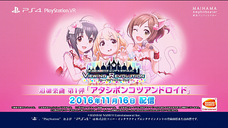 ps-vr-viewing-revolution-dlc PS VR Idolmaster New DLC & PV Revealed